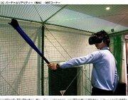 VRが夢を叶える?!大阪梅田でメジャーリーグのバッターボックスを体感