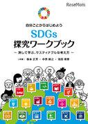 世界を旅しながら考え方を学ぶ「SDGs探究ワークブック」6/6発刊