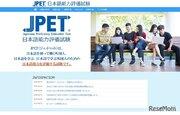 外国人留学生対象、日本語能力評価試験を無料で実施