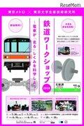 【夏休み2018】東大×東京メトロ、鉄道ワークショップ…郵送は6/15締切
