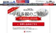 【中学受験】四谷大塚、聖光・渋渋など103校「学校参観」