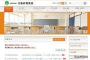 大阪府育英会USJ・夢みらい奨学金、高校生115名募集