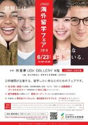 JASSO海外留学フェア2018、個別相談や留学体験談コーナーなど