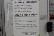 【注意】東京駅と両国駅のコインロッカー、今週末は使えません トランプ大統領来日で