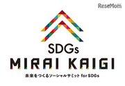 ファミリー向け「こどもサミット」も…SDGs未来会議6/13-15大阪