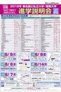 【大学受験2019】国公私立大学・短大進学説明会、九州・山口地区9会場6月