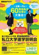 【大学受験】近畿の60校が集結「私立大学展」大阪・京都・神戸