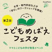 WS・ステージプログラムなど「こどもめばえフェスタ」6/22