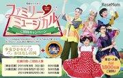 【夏休み2018】雪印メグミルク、ミュージカル1,800名を無料招待…東京・大阪