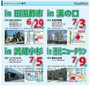 【中学受験】【高校受験】私立中学・高校フェスタ、神奈川4会場で6-7月