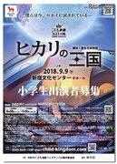 小学生だけの舞台「ヒカリの王国」出演者126名を募集、7/16締切