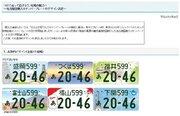 カープ仕様のナンバープレート 広島かと思いきや、なぜか福山に導入へ