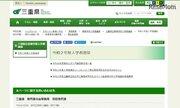 【高校受験2020】三重県、公立高の高校生活入門講座