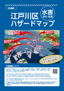 """「ここにいてはダメです」 江戸川区の水害ハザードマップが""""正直すぎ""""て注目を集める 「まさかどっか行けって言われるとは」"""