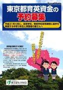 私立は月3.5万円、無利子「東京都育英資金」中学3年生を予約募集