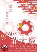 第60回「北大祭」6/1-3…旭川医大や小樽商大も6月に学園祭
