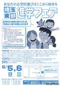 【中学受験】【高校受験】埼玉東部進学フェア6/5-6