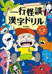 画像:こわい話で飽きずに学ぶ「一行怪談漢字ドリル小学1・2年生」