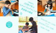 【夏休み2018】2日で学ぶロボットプログラミング、世田谷区