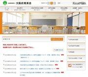 大阪府育英会、H30年度給付型奨学生募集…USJ・夢みらい