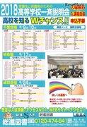 【高校受験2019】千葉3会場、総進図書「高等学校一斉説明会」