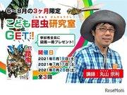 昆虫学者による特別オンラインゼミ6-8月、参加者全員に図鑑