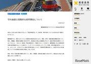慶應大・青学大など、キャンパス立入制限を段階的に解除