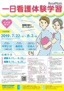【夏休み2019】中高大生ら対象、東京都「一日看護体験学習」