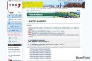 【高校受験2021】千葉県公立高、選抜要項を発表…学力検査2/24・25