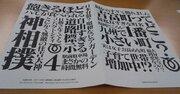 文字ビッシリ! 「九州で最も小さな町」のパンフレットがヤバい