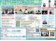 「コミュニケーション アシスト講座」長期講座を再募集、東京都
