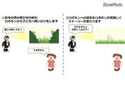 子どもの選択で話が変化、ロボホンが絵本を読み聞かせ…NTTデータ等3社