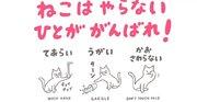 「ねこはやらない ひとががんばれ!」 感染予防を呼びかける猫がかわいすぎる...!作者に誕生秘話を聞いた