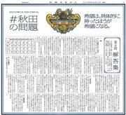 地元紙が読者と考える「秋田の問題」 とりまく課題の「解答」募り、紙面で発表