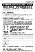 学習塾向け「IT導入補助金・学習塾業指針説明会」6/17