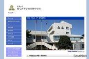 【中学受験2022】千葉市立稲毛中高、中等教育学校に移行…2022年4月開校