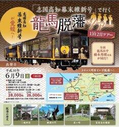 画像:「トロッコ列車で、いざ脱藩!」 幕末維新号の脱藩先は予讃線?