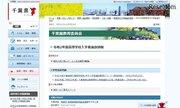 【高校受験2020】千葉県公立高校入試、選抜要項を発表