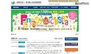 【夏休み2019】家族向け「ファンタジー・オーケストラ」1,500名招待
