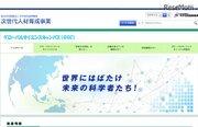 グローバルサイエンスキャンパス、H30年度は東北大・慶大など6機関採択