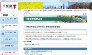 【中学受験2020】千葉県、県立中学校第1学年の入学者決定要項発表