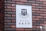 今だからこそ伝えたい!日本大学の良いところ 「日東駒専でも随一の知名度」「卒業生がとにかく多い」「設備も充実」