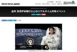 画像:金井宇宙飛行士とリアルタイム交信5/31、ライブ配信実施