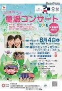 【夏休み2018】家族で楽しい「彩の国さいたま童謡コンサート」8/4入場無料