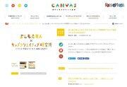 【夏休み2018】もう中・ZAZYが登壇、CANVAS・よしもとワークショップ8/17・18
