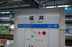 画像:ついに9月、福井に自動改札機がやってくるぞ!!!!!