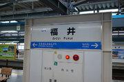 ついに9月、福井に自動改札機がやってくるぞ!!!!!