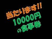 「当たりまーす!1万円の食事券」 広島県人の心揺さぶる「TSS味なプレゼント」の秘密に迫る