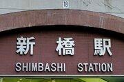 新橋駅から30分以内で家賃が安い駅ランキング 1位は月6万円の「葛西臨海公園」