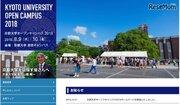 【大学受験2019】京大・関関同立、2018年のオープンキャンパス日程